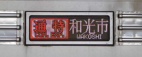 東上線に乗り入れられない東武9000系・50070系の通勤特急 和光市行き
