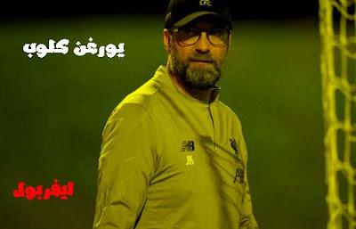 يورغن كلوب سعيد مع ليفربول وسوف نسعي لكل البطولات 2020