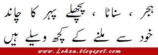 Hijar,Sannata,Pechly Pehar Ka Chand Khud Sy Milny Ky Kuch Waseely Hain