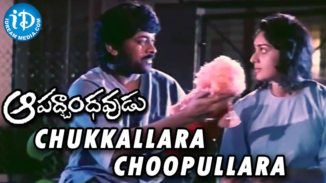 Chukkallara Chupullara lyrics from Aapadbandhavudu | Chiranjeevi