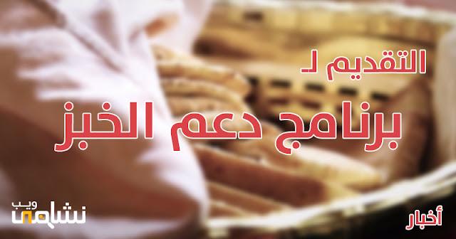 التقديم لـ برنامج دعم الخبز