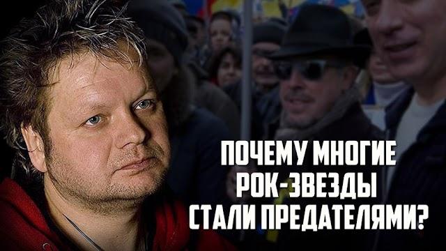 """Вадим Степанцов. """"Почему многие рок-звёзды стали предателями?"""""""