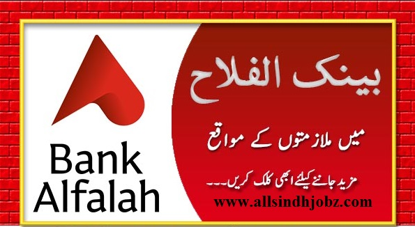 Bank Alfalah Jobs 2020 for Business Development Officer