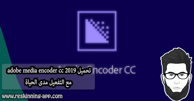 تحميل adobe media encoder cc 2019 مع التفعيل مدى الحياة