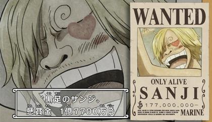 ซันจิ (Sanji)