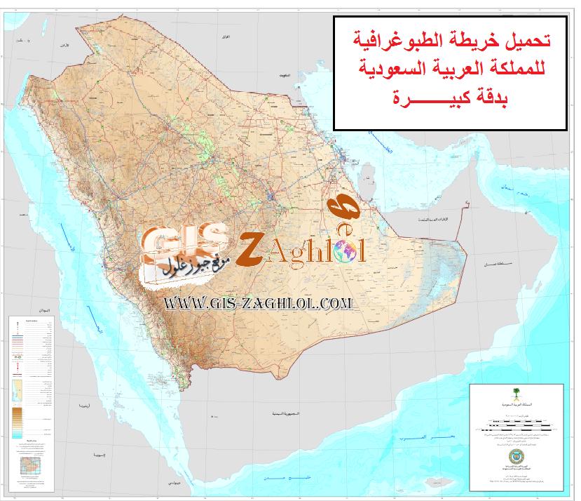 تحميل الخريطة الطبوغرافية للمملكة العربية السعودية بدقة عالية