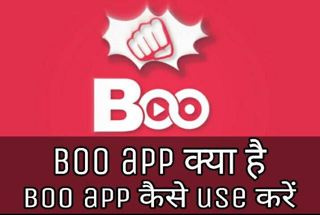 Boo App क्या है Boo app कैसे use करें