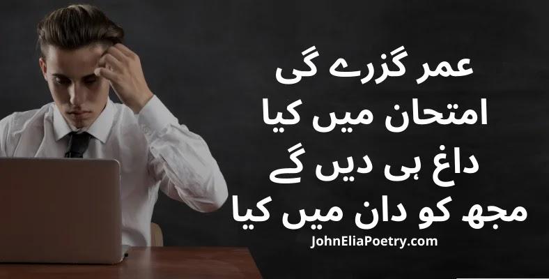 Umar guzray gi imthehaan mein kya John Elia