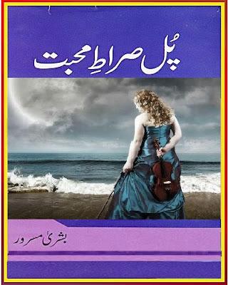 Pul Sirat Mohabbat Novel By Bushra Masroor