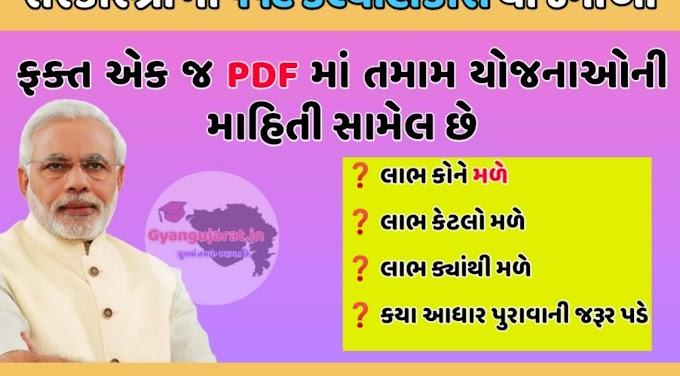 Gujarat Government Schemes 2021-22