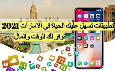 افضل التطبيقات في دبي 2021 (توفر لك الوقت والمال و تسهل عليك الحياة  )