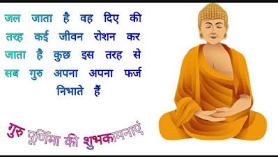 Guru Purnima Par Shayari Images