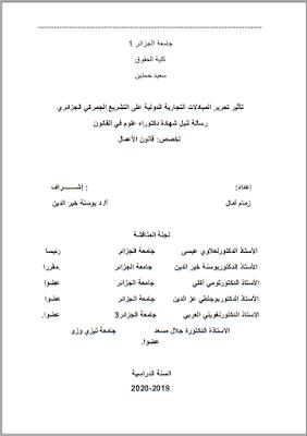 أطروحة دكتوراه: تأثير تحرير المبادلات التجارية الدولية على التشريع الجمركي الجزائري PDF
