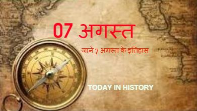 7 August Day In Indian And World History Important Event