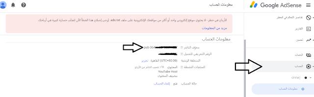 طريقة انشاء ملف ads.txt في googe adsense علي بلوجر