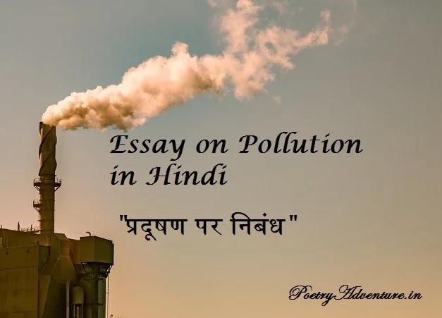 Essay on Pollution in Hindi, Pradushan par nibandh, Pradushan pr lekh, प्रदूषण पर निबंध, प्रदूषण पर लेख