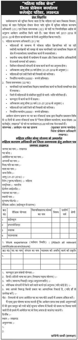 UP Mahila Sashaktikaran Kendra Recruitment 2018-19 Lucknow
