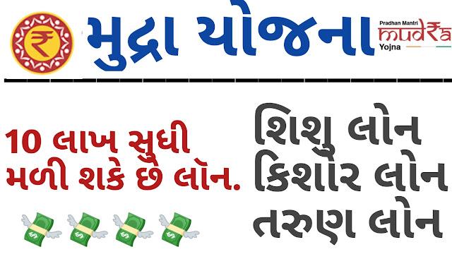 Pradhan Mantri Mudra Yojna details And Download Application Forms