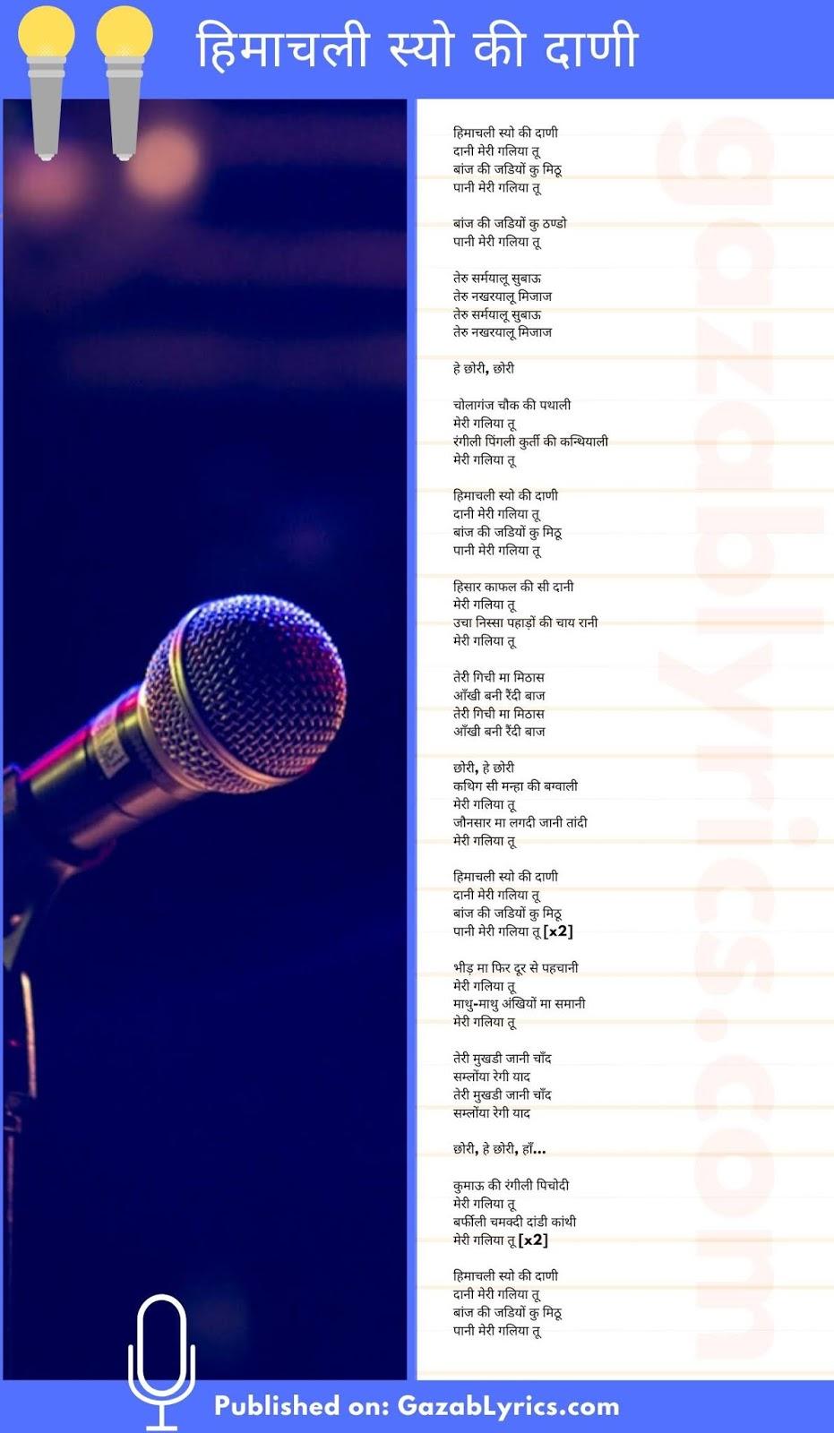 Himachali Syo ki Dani song lyrics image