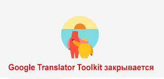 Google Translator Toolkit закрывается