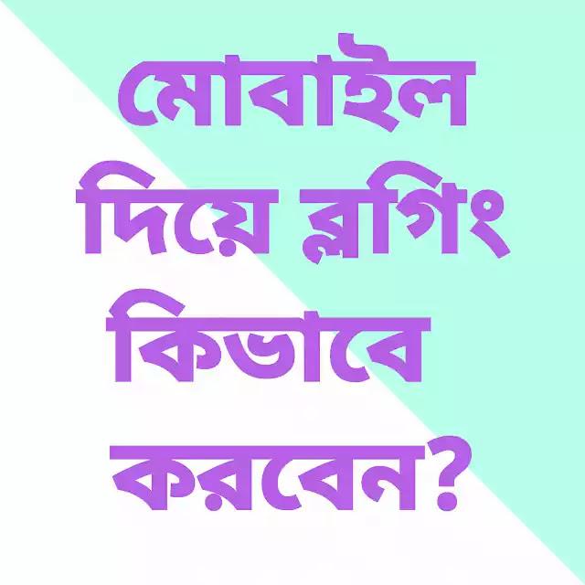 mobile-diye-blogging-bengali-how to do mobile blogging