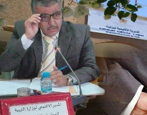 من الغرائب : إعفاء المدير الإقليمي للتعليم بتزنيت من مهامه يوم وفاة والدته.
