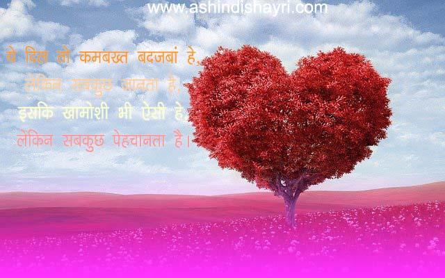 Love Shayari Romantic In Hindi,  Dil  Badjavaan Hai