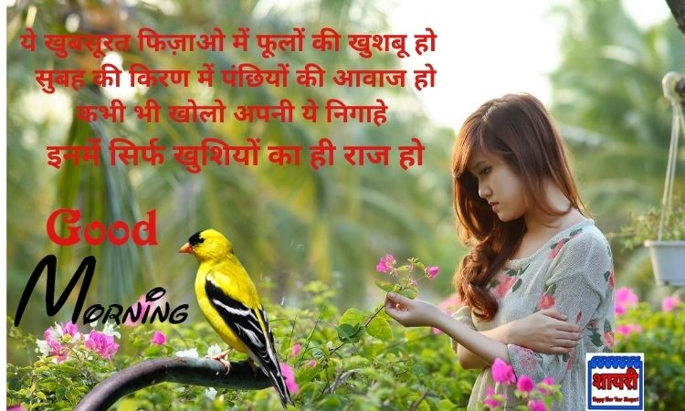 Good Morning Shayari in Hindi with HD Images - Good Morning hindi Photos Download