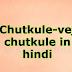 Chutkule-vej chutkule in hindi
