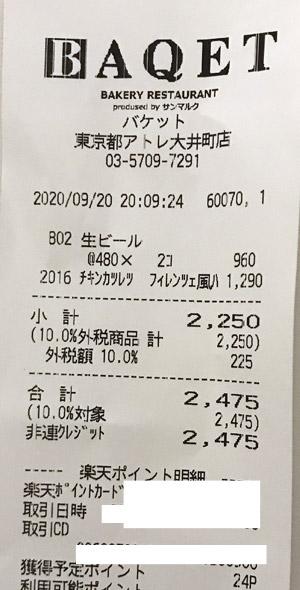 バケット アトレ大井町店 2020/9/20 飲食のレシート
