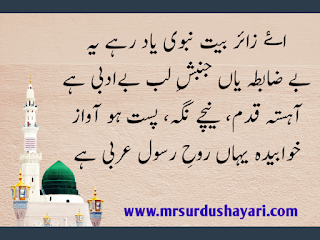 Urdu Shayari Images, naat paak Images, Naat sharif photos
