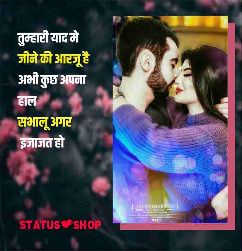 I Love You Shayari