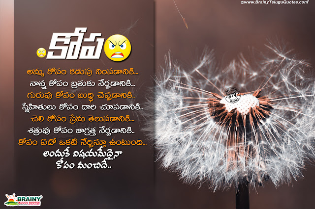 telugu quotes, self motivational quotes, anger management quotes in telugu, trending life changing quotes hd wallpapers
