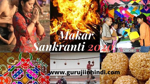जानिए क्या हैं Makar Sankranti In Hindi