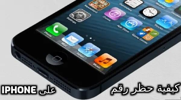 Cómo bloquear un número en iPhone