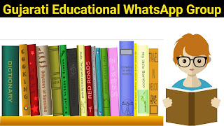 educational group, new whatsapp group link, whatsapp shayari group join, educational whatsapp group, gujarati girls, educational, gujarat, gujarat pradesh, gujarati language, educational thoughts, gujarati movie, gujarati film, gujarati song, gujarat samachar, gujarat video, whatsapp group link, educational administration,