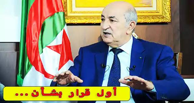 بعد عودته الى الجزائر.. الرئيس عبد المجيد تبون يعلن أول قرار بشأن ....