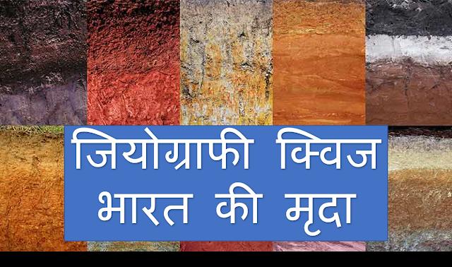 Geography Quiz Test, भारत की मृदा