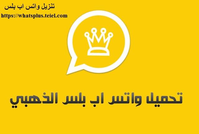 تحميل واتس اب الذهبي 2021 اخر تحديث ضد الحظر WhatsApp Gold v9.10 - واتساب الذهبي ابو عرب 3ssem