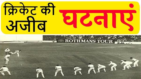 Cricket की दुनिया का अजीबो गरीब घटनाएं कलेक्शन