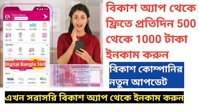 বিকাশ অ্যাপ থেকে ফ্রিতে প্রতিদিন 500 থেকে 1000 টাকা ইনকাম করুন   Earn money with bkash