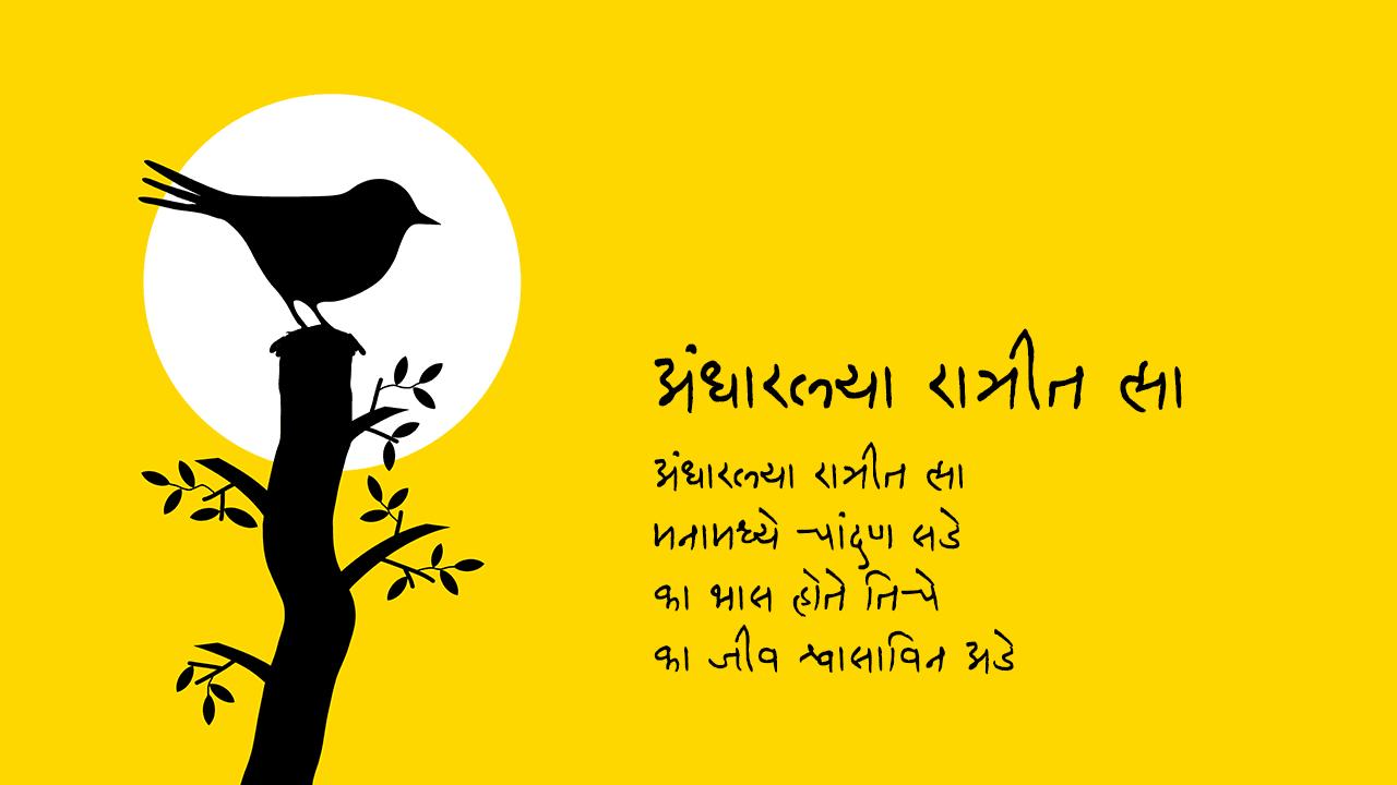 अंधारल्या रात्रीत ह्या - मराठी कविता | Andharlya Ratrit Ya - Marathi Kavita