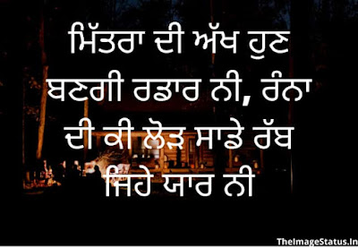 Punjabi Status On Friends