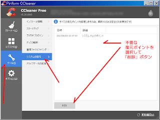 CCleanerで不要な復元ポイントを削除