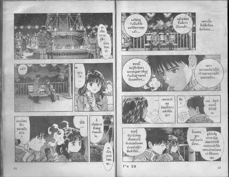 I's - หน้า 5