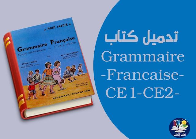 تحميل كتاب تعلم اللغة الفرنسية Langue-Francaise-Grammaire-Francaise-CE1-CE2-Pour-Savoir