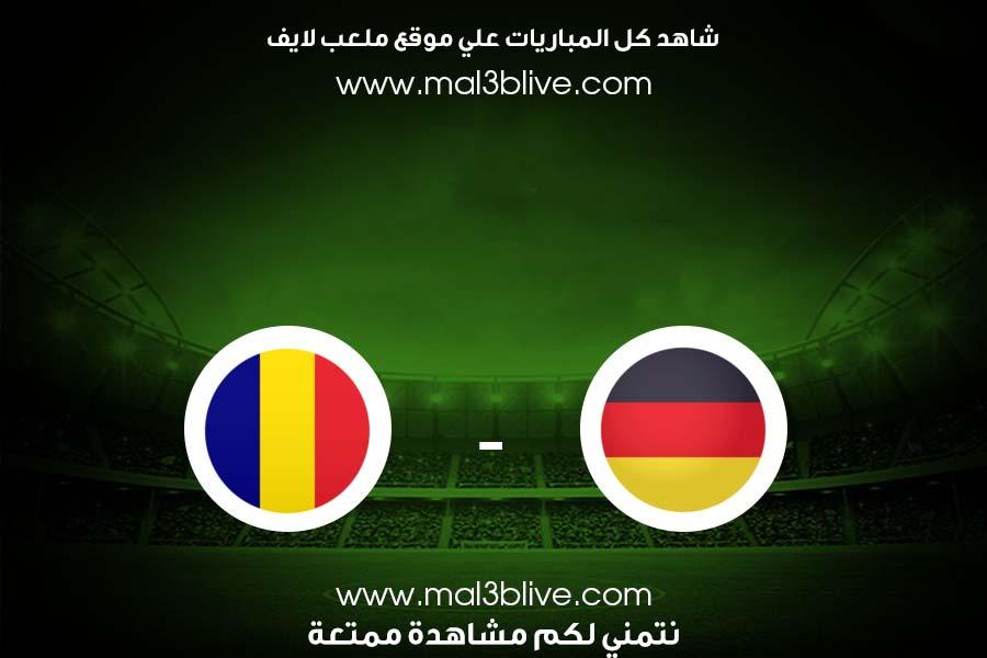 مباراة ألمانيا ورومانيا