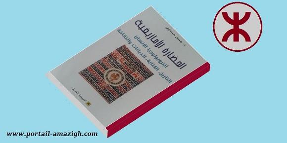 كتاب الحضارة الأمازيغية أنثروبولوجيا الإنسان التاريخ ، الكتابة ، الديانات والثقافة