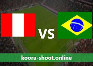 تفاصيل مباراة البرازيل والبيرو اليوم بتاريخ 06/07/2021 كوبا أمريكا 2021