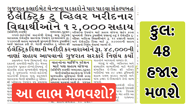 Gujarat Government announces Rs.12,000 and Rs.48,000 subsidy to buy e-rickshaw and two wheelers